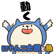 สติ๊กเกอร์ไลน์ NYANKOTARO Animation Sticker