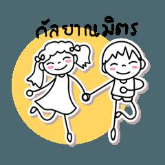 Sook & Jai, Optimistic and Happy life