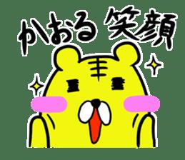 Kaoru's sticker Part 2. sticker #13298575