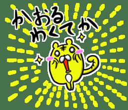 Kaoru's sticker Part 2. sticker #13298577