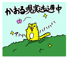 Kaoru's sticker Part 2. sticker #13298590