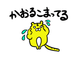 Kaoru's sticker Part 2. sticker #13298591