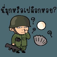ทหาร2