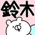 【鈴木】さんが使う用スタンプ