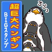 สติ๊กเกอร์ไลน์ Super huge penguins