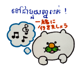 Khmer - Japanese for daily life sticker #13319549