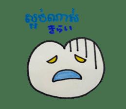 Khmer - Japanese for daily life sticker #13319566
