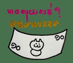 Khmer - Japanese for daily life sticker #13319567