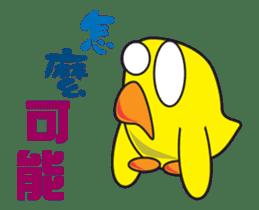 Dumb Duck sticker #13320191