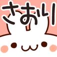 【さおり】さんが使う用スタンプ.