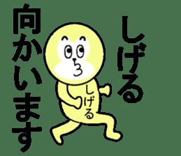 stickers for SHIGERU sticker #13330617