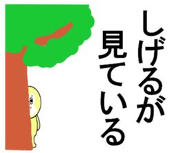 stickers for SHIGERU sticker #13330631