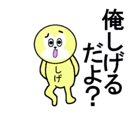 stickers for SHIGERU sticker #13330634