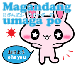 Tagalog language and Japanese sticker sticker #13355670