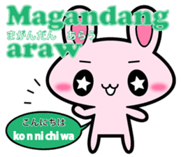 Tagalog language and Japanese sticker sticker #13355671