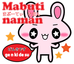 Tagalog language and Japanese sticker sticker #13355679