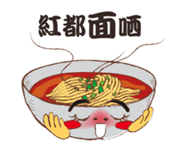Cantonese Slangy Foodies @HK sticker #13368872