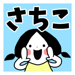 "Sticker of ""Sachiko"""