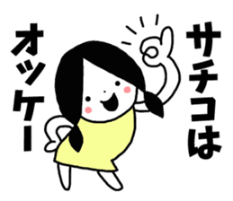 "Sticker of ""Sachiko"" sticker #13370202"