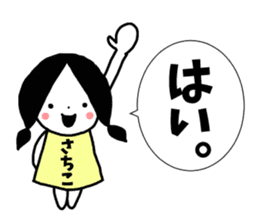"Sticker of ""Sachiko"" sticker #13370208"