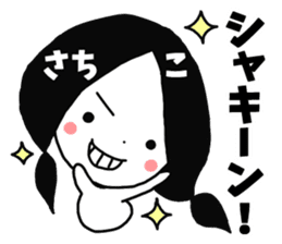 "Sticker of ""Sachiko"" sticker #13370220"