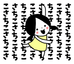 "Sticker of ""Sachiko"" sticker #13370230"