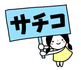 "Sticker of ""Sachiko"" sticker #13370235"