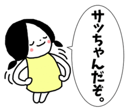 "Sticker of ""Sachiko"" sticker #13370236"