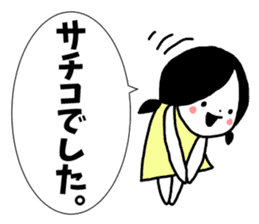 "Sticker of ""Sachiko"" sticker #13370237"
