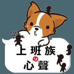 Corgi Dog Kaka - Office Murmurs