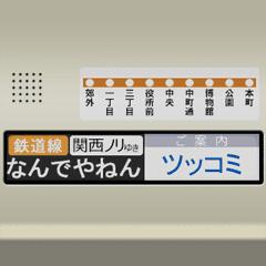 電車の液晶ディスプレイ(関西弁)