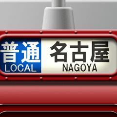 列車の方向幕(臙脂)名古屋弁