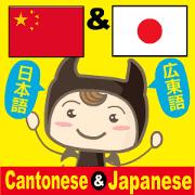 สติ๊กเกอร์ไลน์ Moving! Cantonese (Japanese subtitles)