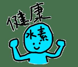 hydrogen man sticker #13487638