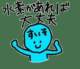 hydrogen man sticker #13487660