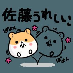 Hamster / Satou