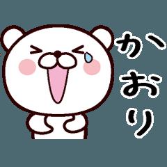 I am Kaori