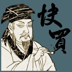 Master calligraphy
