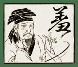 Master calligraphy sticker #13514047