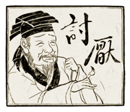 Master calligraphy sticker #13514048