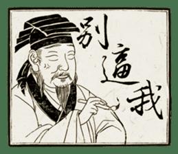 Master calligraphy sticker #13514050