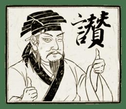 Master calligraphy sticker #13514051
