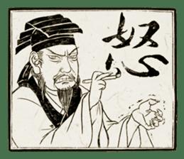 Master calligraphy sticker #13514052