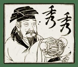 Master calligraphy sticker #13514053