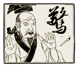 Master calligraphy sticker #13514055