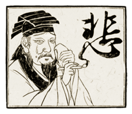 Master calligraphy sticker #13514057