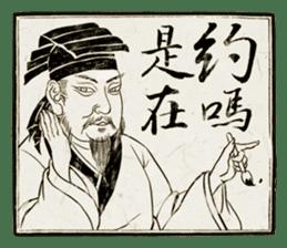 Master calligraphy sticker #13514058