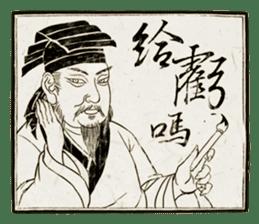 Master calligraphy sticker #13514059