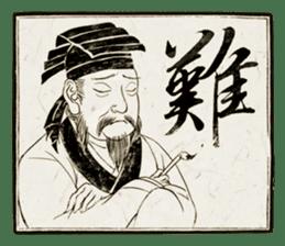 Master calligraphy sticker #13514060