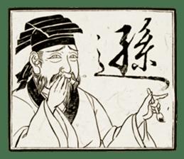 Master calligraphy sticker #13514061